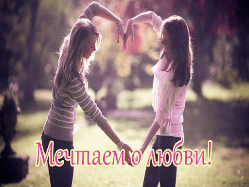 Love phrases Russian Pictures