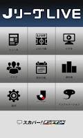 Screenshot of スカパー! JリーグLIVE