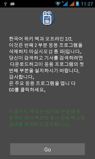 離線韩文維基百科 2 2