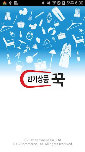 꾹 GGook - 인기상품 꾹
