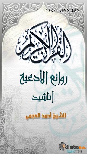 أحمد العجمي -قرآن أناشيد أدعية