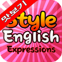 Style English Expression 맛보기 icon