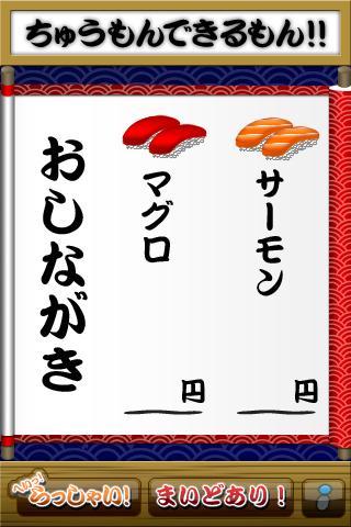 Handy Menu -Sushi- - screenshot