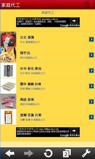 【免費生活App】家庭代工-APP點子