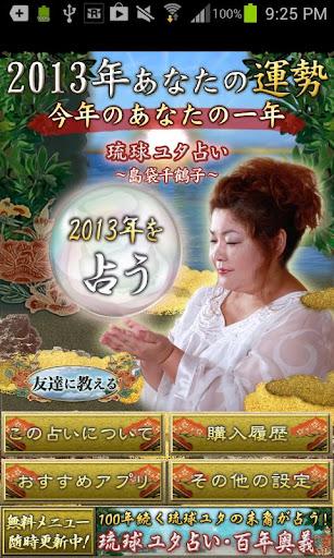 【2013年あなたの運勢】今年のあなたの1年 ~琉球ユタ占い
