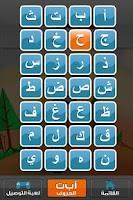 Screenshot of My Arabic letters