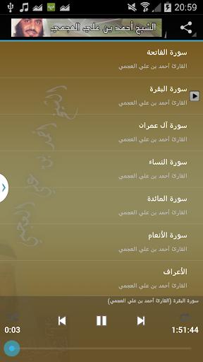 القرآن الكريم - أحمد العجميMp3