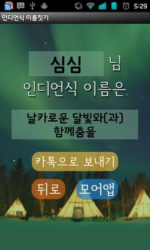☆ 인디언 이름짓기 - screenshot
