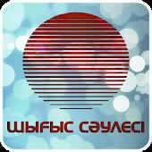 СВЕТ НА ВОСТОКЕ Казахстан