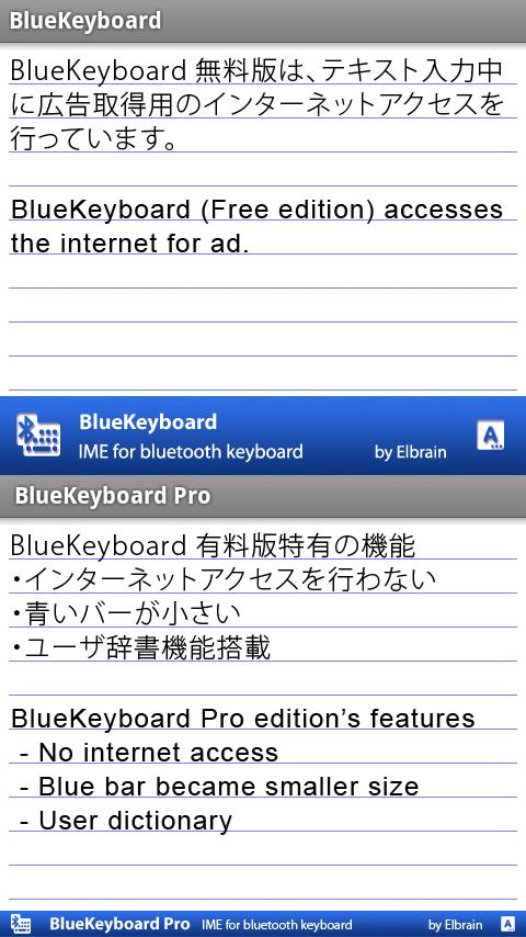 BlueKeyboard JP - screenshot