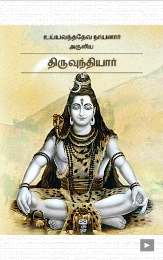 玩書籍App|Thiruvunthiyar免費|APP試玩