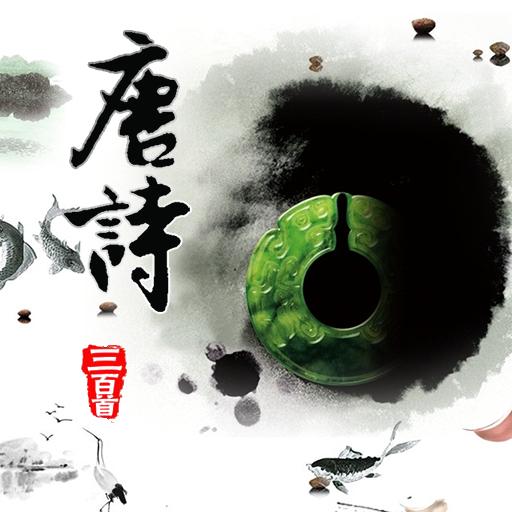 唐詩三百首(朗讀/注釋/賞析) 書籍 App LOGO-APP開箱王