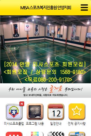 玩健康App|미사스포츠클럽免費|APP試玩
