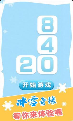 2048消方块