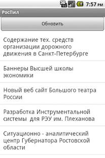 РосПил- screenshot thumbnail