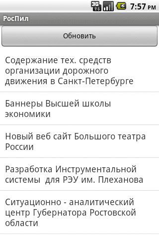 РосПил- screenshot