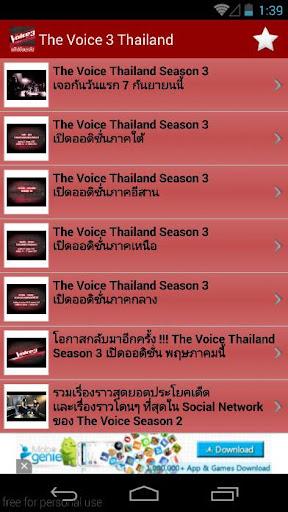 The Voice Thailand 3 HomeCoach