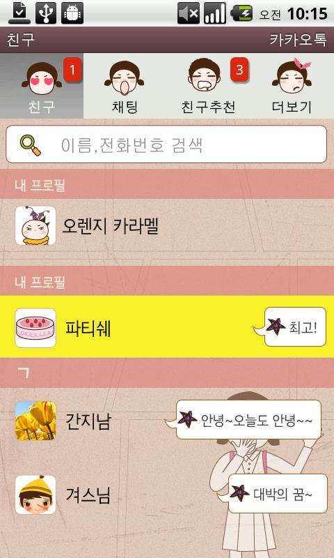 카카오톡 3.0 테마 KakaoTalk-너도나도 카툰 - screenshot