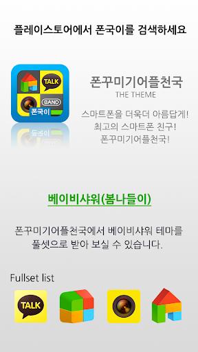 玩個人化App|babyshower(spring) dodol theme免費|APP試玩