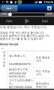 NHK Japanese Lesson - screenshot thumbnail