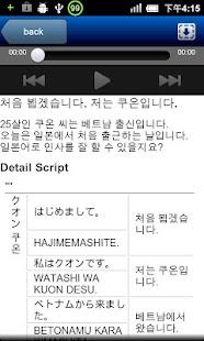 NHK Japanese Lesson- screenshot thumbnail