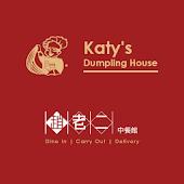 Katy's Dumpling House