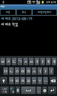 메모 (간편 메모장) - screenshot thumbnail