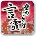 [言霊~愛のことば~]cocoloni占いコレクション logo
