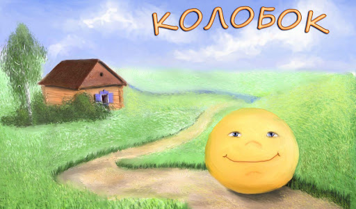 Gingerbread Man - Russian fair
