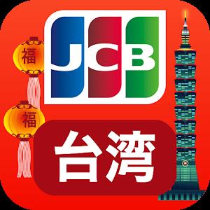 JCB台湾ガイド 旅遊 App LOGO-APP試玩