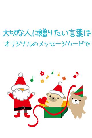 スマホdeグリカ!~クリスマス&年賀状カードを自作~