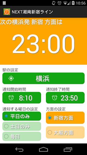 次の湘南新宿ラインをお知らせ 通勤・通学の忙しい時間にどうぞ