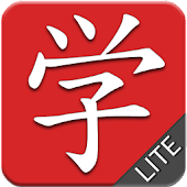 Chinese HSK Level 1 lite