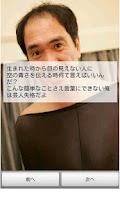 Screenshot of 江頭2:50名言