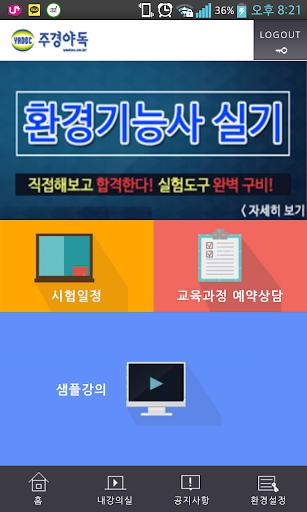 스마트 주경야독- 경영아카데미 yadoc