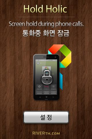 Hold Holic- screenshot