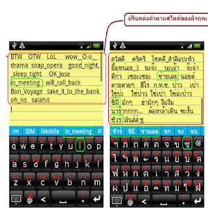 9420 Thai Keyboard Apk Download - APKCRAFT