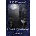 Семья вурдалака  А.К.Толстой icon