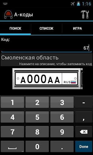 А-коды