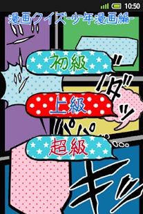 漫画クイズ-少年マンガ編-