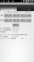 Screenshot of タイヤインチアップ&ホイールオフセット計算