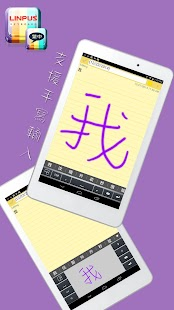 Traditional Chinese Keyboard- screenshot thumbnail