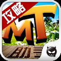 我叫MT超好玩助手-玩家必备,游戏攻略、数据大全 icon