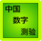 Chinese Number Drill icon