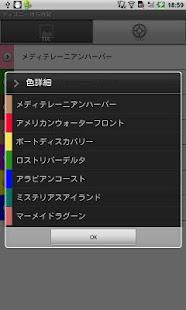 ディズニー待ち時間 - screenshot thumbnail