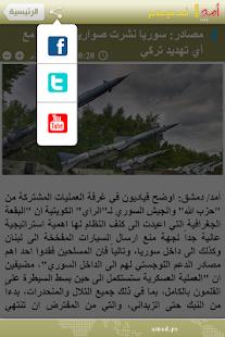 أمد للإعلام amad.ps screenshot