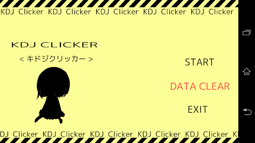 キドジクリッカー -ドジっ子被害育成拡大ゲーム-