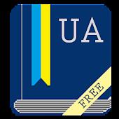 Український словник Free