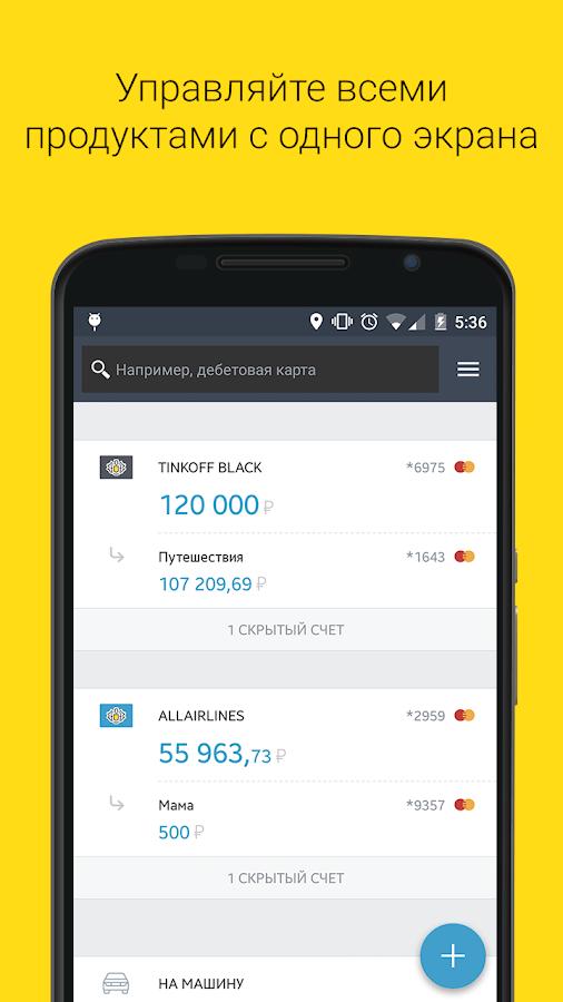 Tinkoff - screenshot