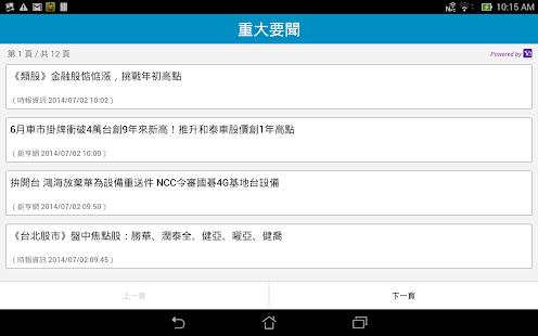 台灣股市小工具 - 懸浮視窗 Widget 股市新聞